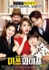 엄정화-송승헌 주연의 '미쓰 와이프' 어떤 영화?…'일류 변호사의 궁상 애엄마로 한 달간 버티기'