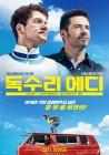 영화 '독수리 에디', 스키 점프 선수가 되고싶은 에디의 좌충우돌기…'화제'