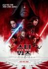 영화 '스타워즈: 라스트제다이', 선과 악의 전쟁…'눈길'
