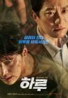 영화 '하루', 김명민-변요한 주연의 끔찍한 하루의 반복…새삼 '화제'