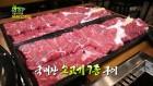 """'2TV 저녁 생생정보-리얼가왕' 대구 맛집 '소무리'…""""19,900원 국내산 소고기 무한리필"""""""
