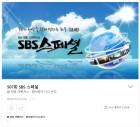'SBS스페셜', 리그 오브 레전드 페이커이상혁 조명?…'우리혁 지상파행' 한류 어벤져스