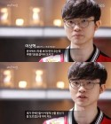 """'SBS스페셜' 프로게이머 이상혁, 자신의 인기? """"농구로 치면 마이클 조던, 축구로 치면 호날두"""""""