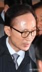 '다스의혹' 이명박MB, 재판 법정서 얼굴 볼 수 있나 '이번주 첫 공방 시작'