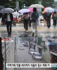 중부지방, 4일간의 폭우로 급류에 휘말려… '3명 사망-1명 실종'