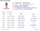 2018 러시아 월드컵, 한국일정 및 F조 편성…'한국 최종 명단은?'