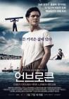 영화 '언브로큰', 안젤리나 졸리의 야심찬 도전…'채널 CGV에서 방영'