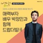 배우 박정민, 영화 '변산'에서 김고은과 얽힌 에피소드 대방출…이거 '썸' 아닌가요?