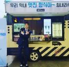 """'슈츠' 박형식, 송혜교에 커피차 선물 받아…""""통큰 울 혜교누나"""""""