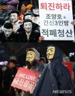 대한항공 직원들, 조양호 퇴진 촉구 4차 촛불집회 열어…'보신각' 일대 마비