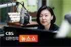 '뉴스쇼' 양승태 전 대법원장, 박근혜-최순실만큼 '국정농단'‥적폐청산 해야해