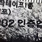 '그것이 알고 싶다' 13년만에 잡힌 범인 '강릉 노파 살인사건', 노란 박스 테이프서 발견된 '결정적증거' 반쪽지문 1CM…국민참여재판서 무죄 선고