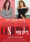 '프로듀스 101' 출신 황인선-성혜민, 콘서트 뮤지컬 'CASH' 주연 합류…'기대감↑'