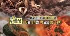 '살림9단의 만물상', 아작아작하고 시원한 양배추 물김치의 특급 비밀은?