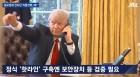 """'JTBC 뉴스룸' 美 폼페이오, """"북과 곧 마주 앉을 것""""…북미 고위급 회담 성사되나"""