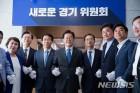 """이재명 당선인, '여배우 김부선 스캔들'에도 거침없는 도정 행보 """"새로운 경기 기대"""""""