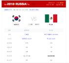 F조 한국 vs 멕시코, 경기 일정 및 시간은? 'D-5'