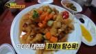 '생활의 달인-은둔 식달' 충청남도 맛집…아산 탕수육의 달인