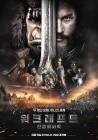 '워크래프트: 전쟁의 서막', 트래비스 핌멜-벤 포스터-폴라 패튼-도미닉 쿠퍼 출연…'줄거리와 평점은?'