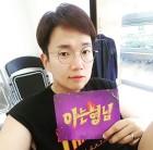 """'아는 형님' 장성규, 되찾은 브이라인…""""갈수록 깡패가 되어가는 나…비주얼 깡패"""""""