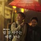 드라마 '태양의 후예'-'밥 잘 사주는 예쁜 누나' OST '인기 비결'… '내 마음대로 선정한 TOP 10'