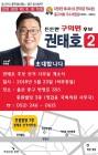 한국당 권태호 울산중구의원 후보, 23일 선거사무소 개소식 개최