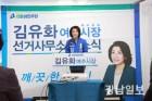 """김유화 """"소통하는 부지런한 일꾼이 되겠다"""""""
