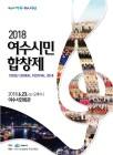 2018 여수시민합창제 23일 시민회관서 막 올라
