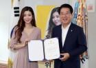 영화배우 김규리, 국제수묵비엔날레 홍보대사 위촉