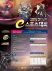 전남e스포츠대회, 8월 4∼5일 개최