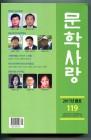 '문학사랑' 불혹의 관록