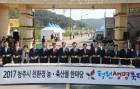 청주시 '청원생명축제' 농촌테마공원서 개막