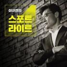 [TNMS 지상파 시청률]미워도사랑해·KBS뉴스9·리턴·해피시스터즈·2018 평창 동계올림픽(쇼트트랙 스피드스케이팅)SBS…종편은이규연의스포트라이트, PP는 마더·어서와한국