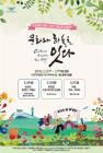 인천공항 개항기념 공연 '문화와 하늘을 잇다'