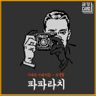 [기자와 기레기④] 송혜교·송중기 부부, 박보검·윤아 등 연예인에 대한 미안함과 고마움