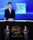 SBS, 김상중 진행 남북정상회담 특집 토론