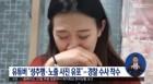 양예원 - 이소윤의 미투, 경찰 수사 최초 유포자에 초점
