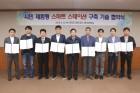 대전 정부청사역에 '스마트 스테이션' 구축