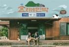 '효리네 민박' 이효리♥이상순 부부 집 사생활 침해 심각...무단 침입까지?