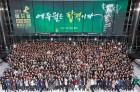 [주간한국]에듀윌 출신 공인중개사 합격자 모임 열렸다