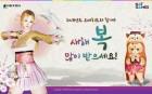넥슨, 인기 게임 22종서 '설 맞이 이벤트' 실시