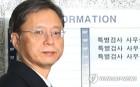 [주간한국][우병우 재판 바로보기⑦,⑧] 국정감사 불출석·국조특위 청문회 위증 혐의