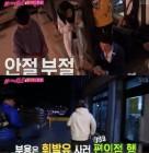 '불타는 청춘' 결방, 마지막 방송 '내용'은?…홍일권 수난시대