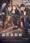 '골든슬럼버' 강동원·한효주, 절친 케미 '물씬'…스페셜 포스터 공개