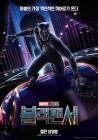 '블랙 팬서', 개봉 11일째 400만 돌파! '어벤져스'보다 빨라