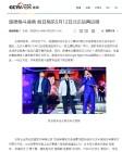 로드FC 멀티 스페이스 중국 오픈, CCTV등 대서특필