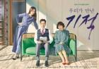 '우리가 만난 기적' 몇부작?…종영까지 남은 핵심 포인트 '이것'