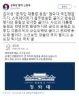 """신동욱, '대통령 응원' 김의성에 """"눈도장 찍기 꼴"""" 일갈"""