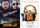 [TF프리즘] '범죄도시', '킹스맨2' 넘어 500만 돌파…황금연휴 진정한 승자
