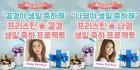'클릭스타워즈' 프리스틴 결경-나영 생일 서포트 오픈 '참여 폭주'